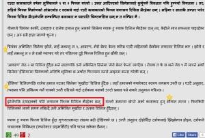 Kabaddi, Nepali Movie, Review